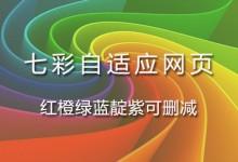 CSS第8款:七彩自适应网页-红橙绿蓝靛紫可删减