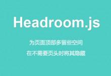 第103款插件:Headroom.js在不需要页头时将其隐藏