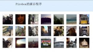 第15款插件:piroBox.js图片橱窗效果插件