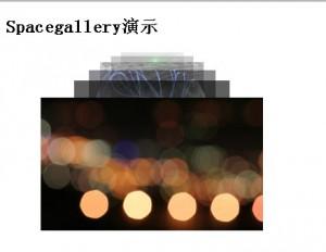 第16款插件:spacegallery.js从远而近的缩放效果插件