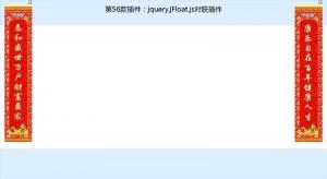 第56款插件:jquery.jFloat.js对联插件