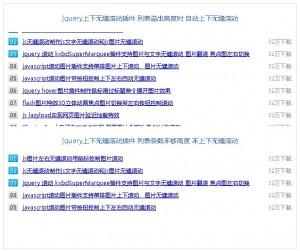 第57款插件:jquery.myscroll.js列表上下无缝滚动插件