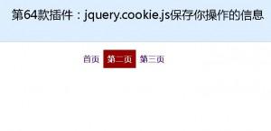 第64款插件:jquery.cookie.js保存你操作的信息