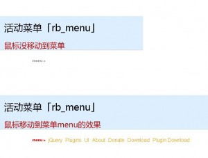 第21款插件:rb_menu.js活动弹出式菜单