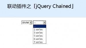 第24款插件:jquery.chained.js多级联动插件