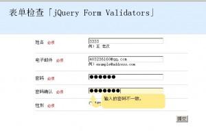 第8款插件:jquery.validator.js表单检查插件,超简单!validator-0.3.3