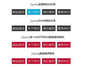 第42款插件:jquery.color.js彩色动画插件让菜单不再孤单