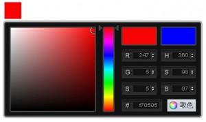 第46款插件:colorpicker.js插件颜色选择器