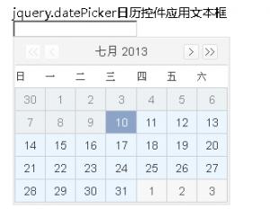 第67款插件:jquery.datePicker.js日历控件应用text文本框弹出日历表与默认显示日历表