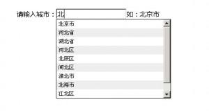 第37款插件2:jquery.autocomplete.js自动提示且支持中文(PHP+MYSQL)
