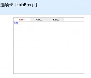 第2款插件:tabBox.js可以非常简单方便地制作选项卡