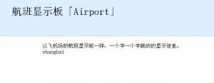 第7款插件:airport.js 航班显示板插件