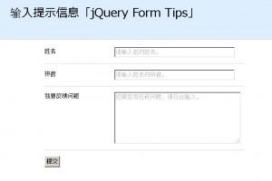 第9款插件:jquery.formtips.js表单提示信息插件