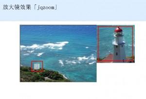 第10款插件:jquery.jqzoom.js放大镜效果插件