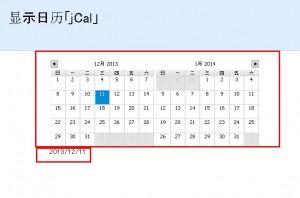 第11款插件:jquery.jCal.js显示日历插件