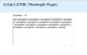 第12款插件:jquery.maxlength.js检查输入文字数目插件