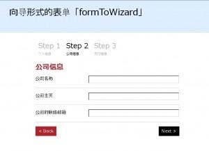第13款插件:jquery.formToWizard.js向导式表单插件