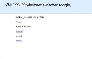 第6款插件:stylesheetToggle.js切换网页外观