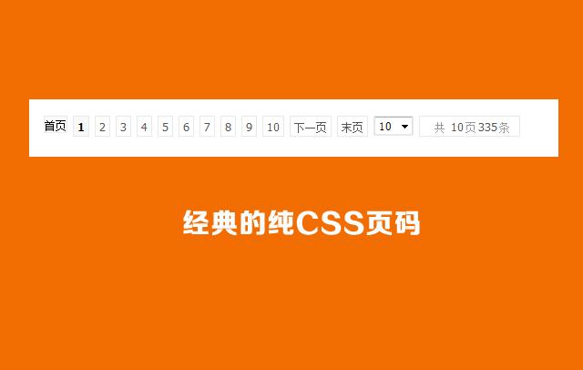 前端第5款:经典的纯CSS页码