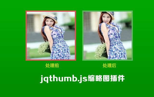 推荐一款JQ图片不变型插件 jqthumb.js -让缩略图正常显示而不变形 发布者: yecha
