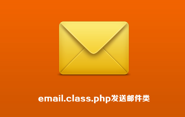 PHP类第2款:email.class.php发送邮件类