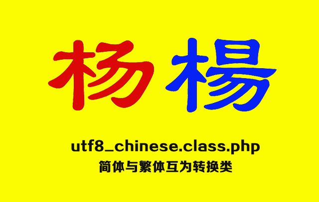 PHP类第3款:utf8_chinese.class.php简体与繁体互为转换类
