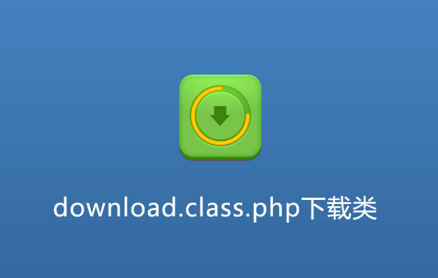 PHP类第6款:download.class.php下载指定格式文件的类