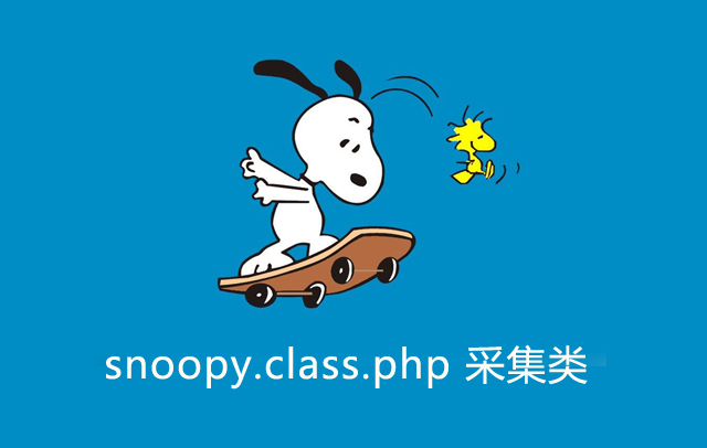 PHP类第7款:snoopy.class.php采集模拟登录类