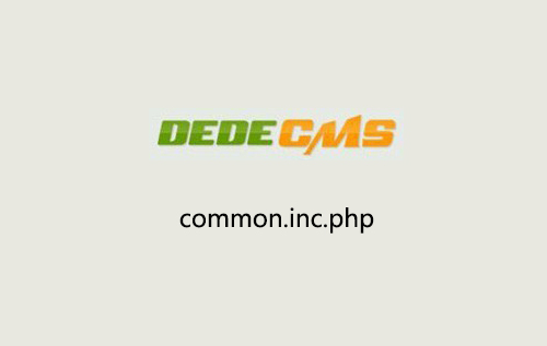 DEDECMS第1款:研究include/common.inc.php文件(一)