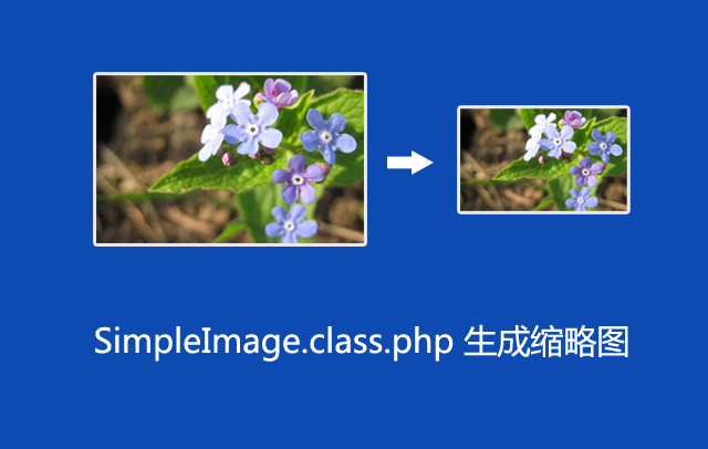 PHP类第8款:SimpleImage.class.php生成缩略图类