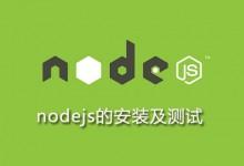 工具第5款:nodejs的安装及测试