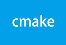 工具第8款:cmake