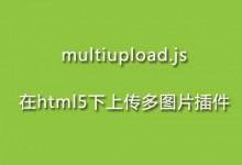 第100款插件:multiupload.js在html5下上传多图片插件